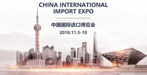 China_International_Import_Expo